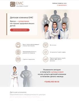 Лэндинг для клиники EMC