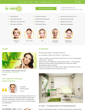 сайт для клиники эстетической косметологии Dr.Meso