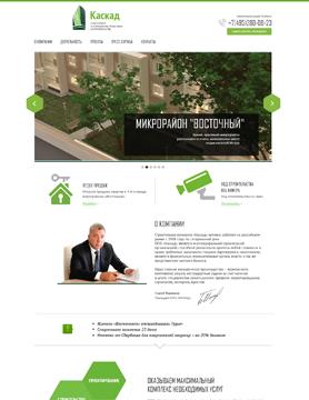 дизайн сайта строительной компании «Каскад»