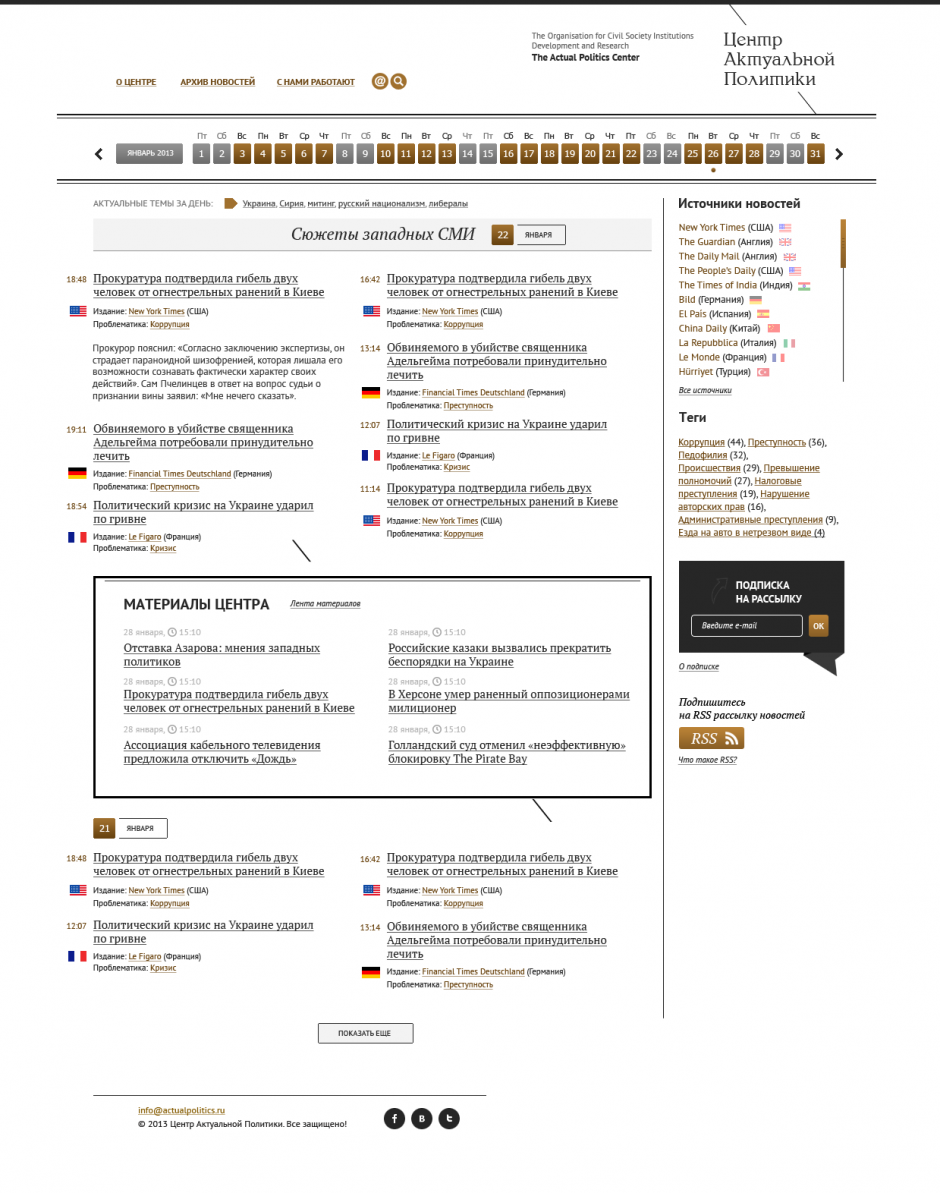 дизайн сайта Центр Актуальной Политики