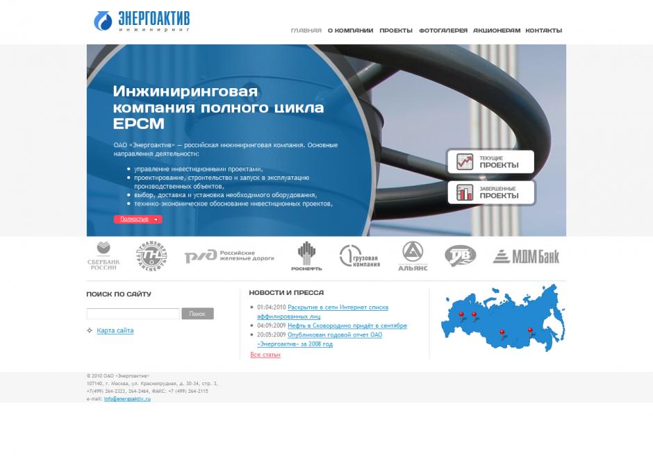 дизайн сайта ОАО «Энергоактив» - главная страница