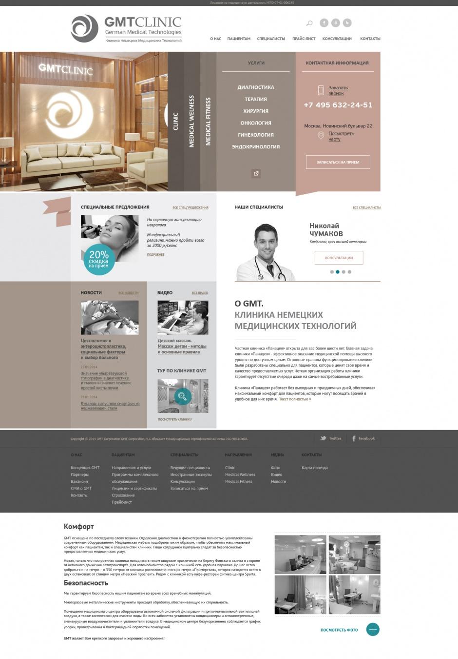 дизайн сайта GMT Clinic - главная страница