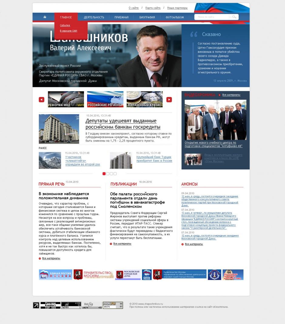 Депутат Мосгордумы В.А.Шапошников