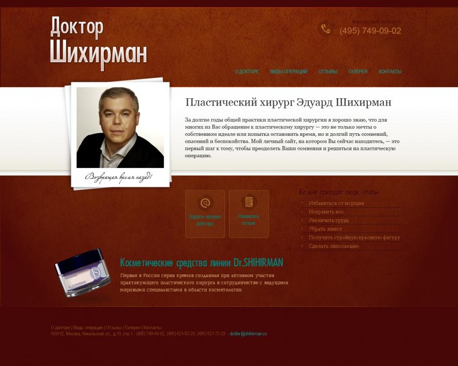 Дизайн сайта клиники Э. Шихирмана