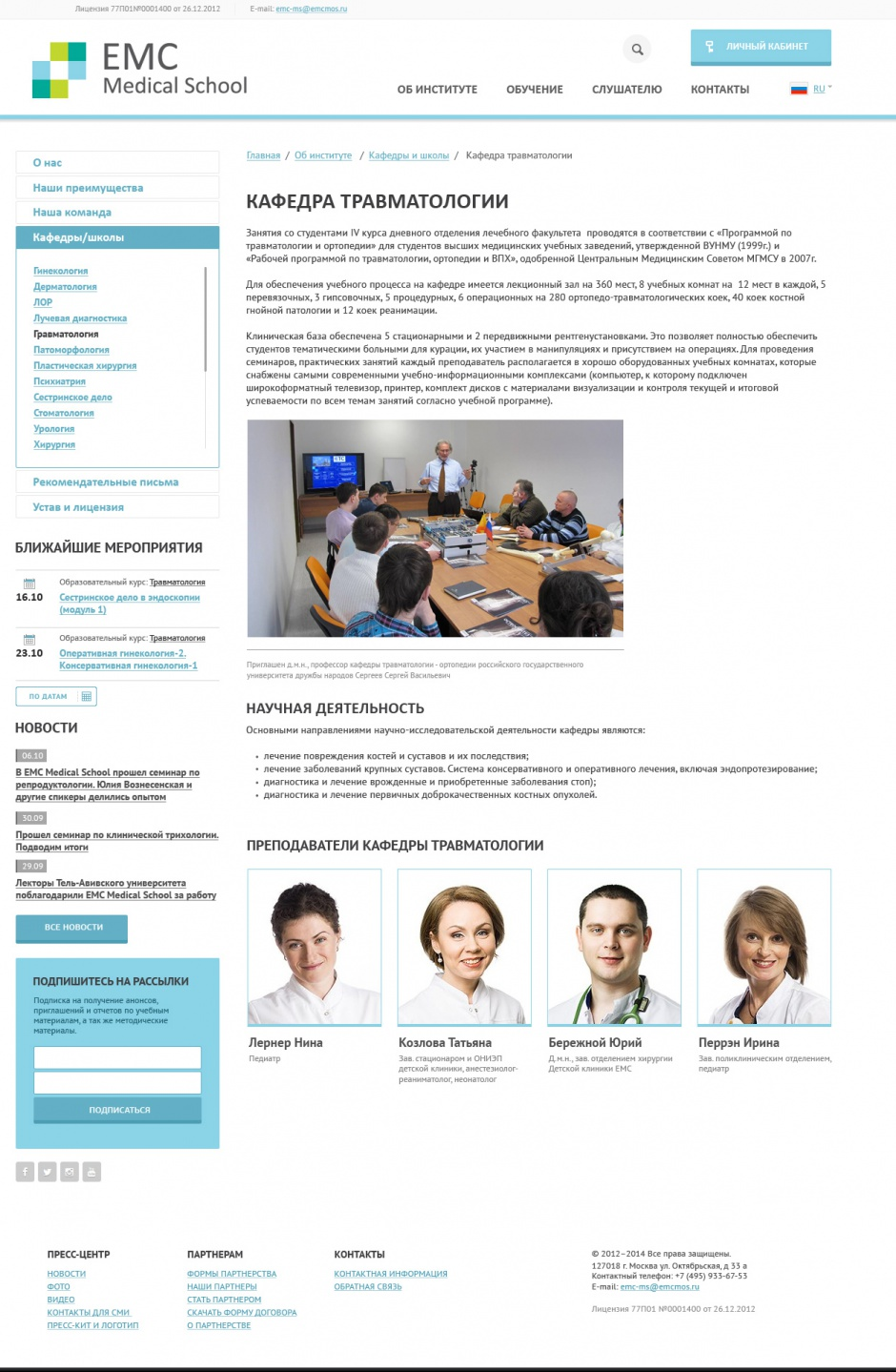 EMC Medical School