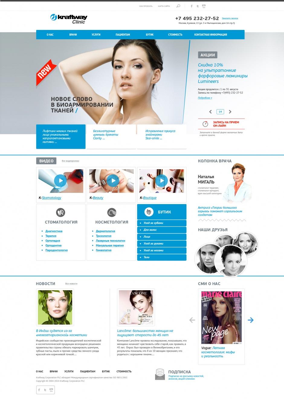 дизайн сайта Kraftway Clinic - главная страница