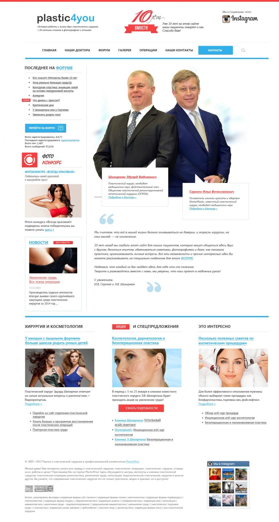 Дизайн портала о пластической хирургии PLASTIC4YOU - главная страница