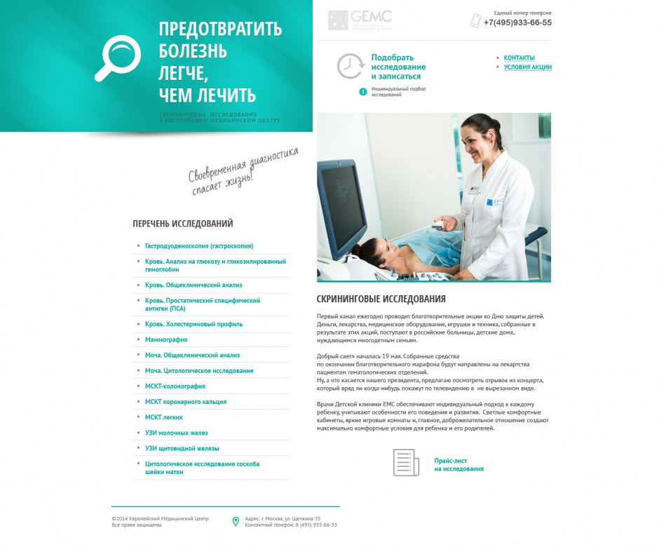 дизайн сайта Скрининговые исследования EMC - главная страница