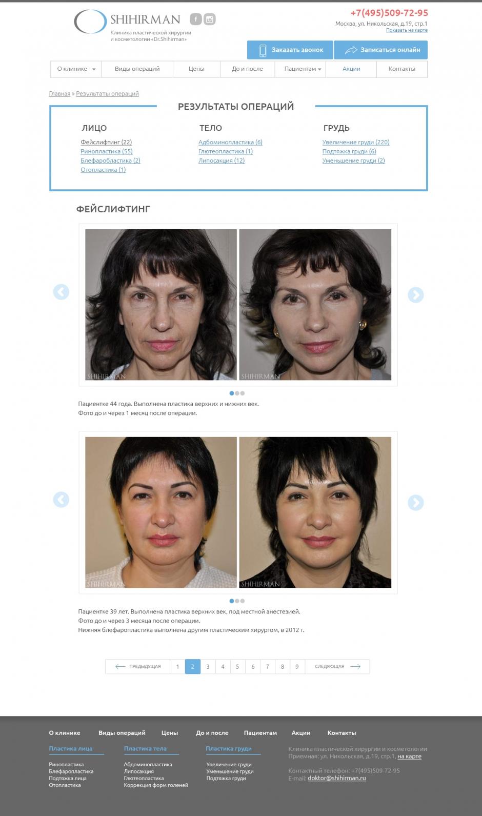 сайт клиника пластической хирургии и косметологии Dr. Shihirman
