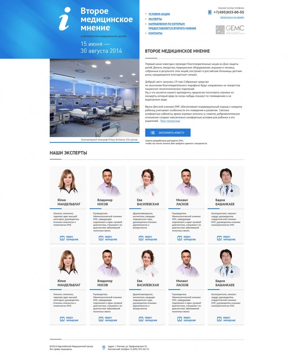 дизайн лэндинга Второе мнение Европейского Медицинского Центра - главная страница