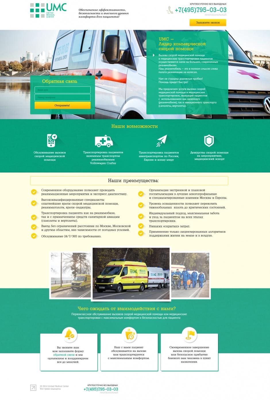 дизайн сайта UMC для Европейского Медицинского Центра - главная страница