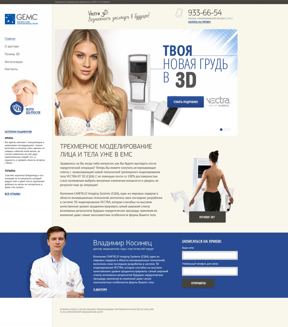 дизайн сайта Трехмерное моделирование лица и тела VECTRA 3D - главная страница