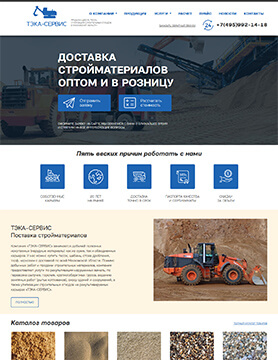 Создание сайта для компании «ТЭКА-СЕРВИС»