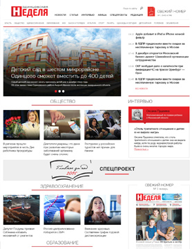 сайт газеты Одинцовская неделя