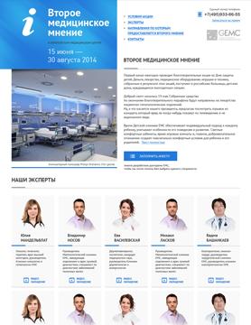 дизайн лэндинга Второе мнение Европейского Медицинского Центра