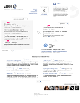 дизайн сайта Независимый дискуссионный форум «Антагонизм»