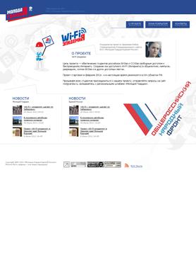 Wi-Fi Эпидемия, проект МГЕР