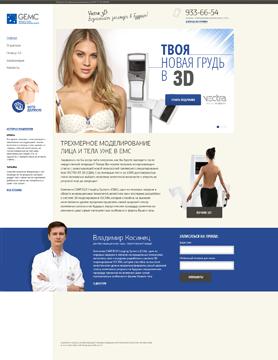 дизайн сайта Трехмерное моделирование лица и тела VECTRA 3D