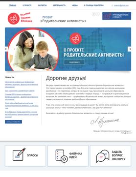 дизайн сайта Родительские активисты