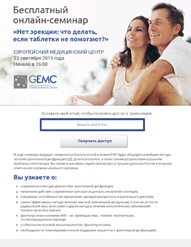 Дизайн лэндинга Лечение эректильной дисфункции в ЕМС