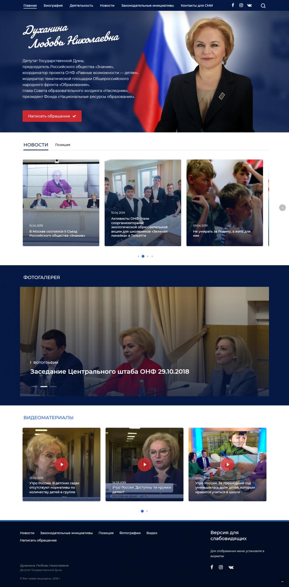 Духанина Любовь Николаевна. Депутат Государственной Думы