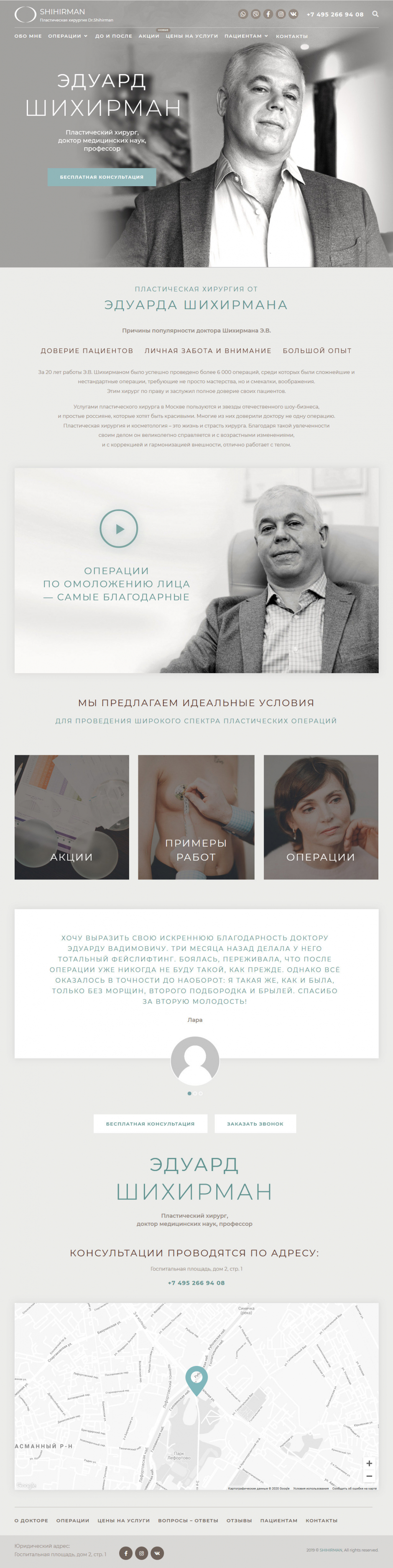 Редизайн сайта для пластического хирурга Эдуарда Шихирмана