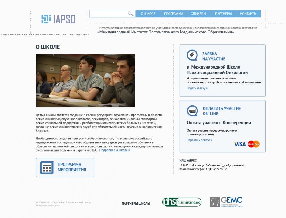 Международная Школа Психо-Социальной Онкологии — IAPSO