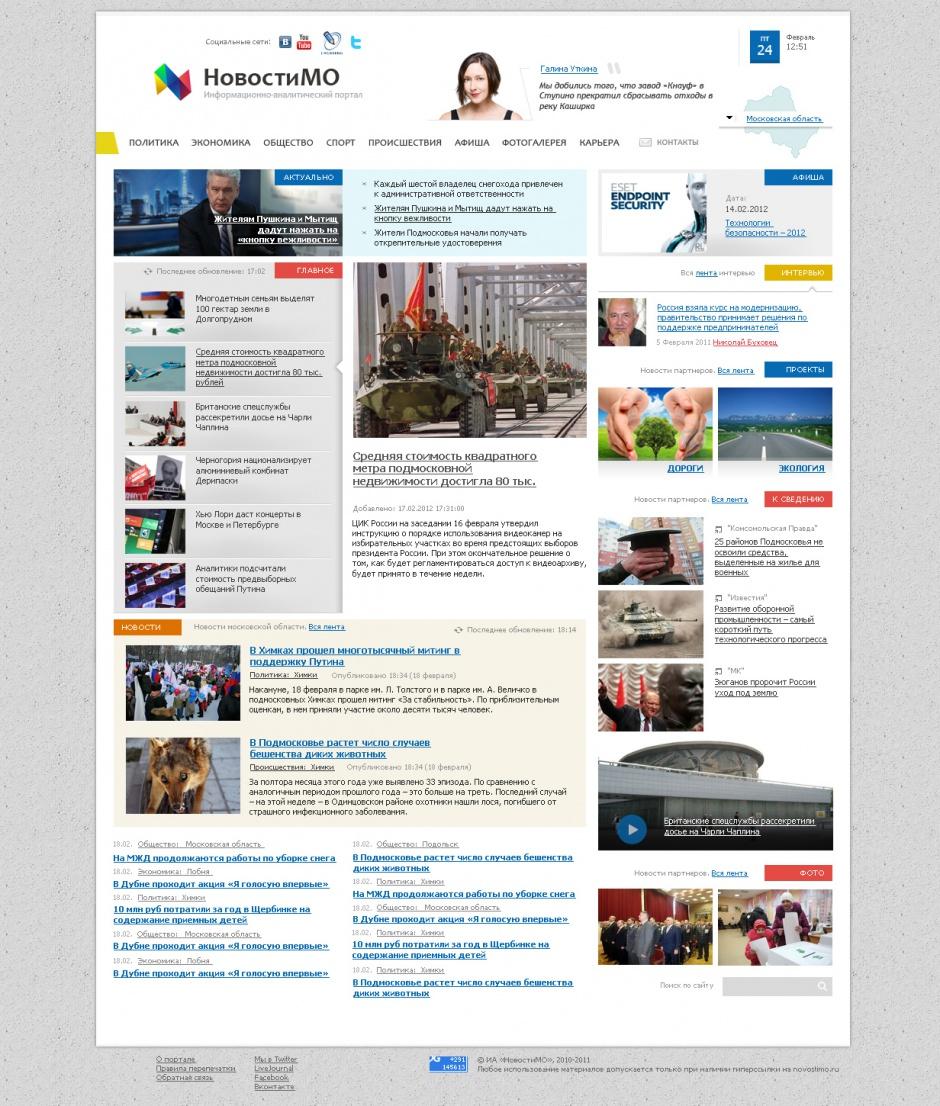 Информационно аналитический портал «НовостиМО»