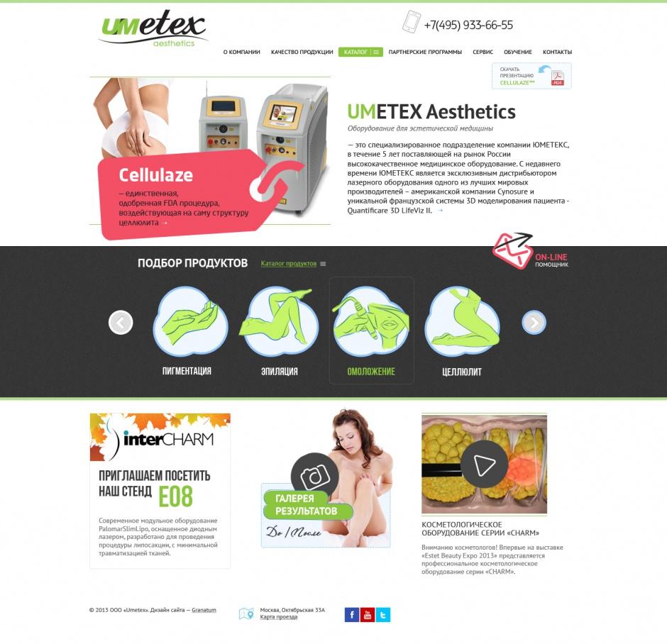 дизайн и создание сайта UMETEX Aesthetics - главная страница