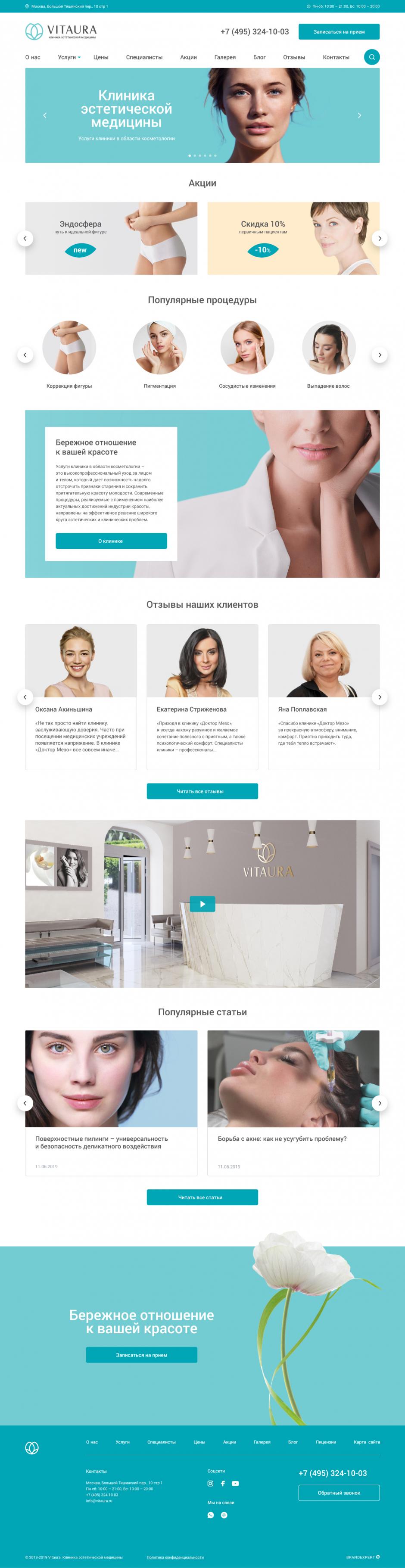 Создание сайта для клиники косметологии Vitaura